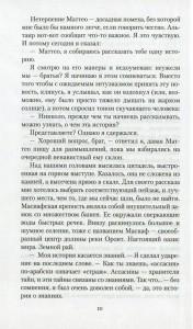фото страниц Assassin's Creed. Тайный крестовый поход #6