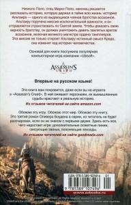 фото страниц Assassin's Creed. Тайный крестовый поход #7
