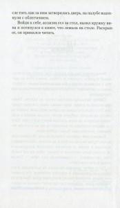 фото страниц Assassin's Creed. Тайный крестовый поход #4