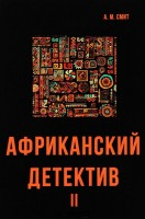 Книга Африканский детектив 2