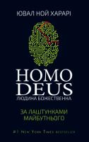 Книга Homo Deus: за лаштунками майбутнього