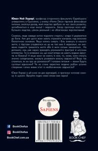 фото страниц Homo Deus: за лаштунками майбутнього #6