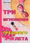 Книга Три мгновения грешного лета