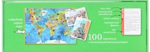 фото страниц Прогулки из шкатулки. 100 чудес света. Увлекательное путешествие-игра #6