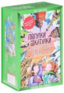 фото страниц Прогулки из шкатулки. 100 чудес света. Увлекательное путешествие-игра #8