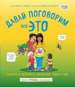 Книга Давай поговорим про 'это'. О девочках, мальчиках, младенцах, семьях и теле