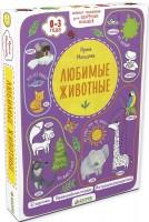 Книга Любимые животные