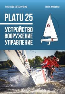 Книга Platu25. Устройство, вооружение, управление