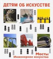 Книга Мосты. Инженерное искусство