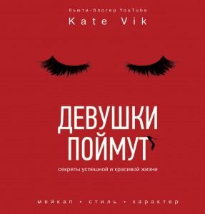Книга Девушки поймут. Секреты успешной и красивой жизни
