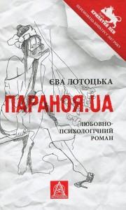Книга Параноя.UA