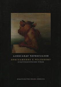 Книга Приглашение к реальному. Культурологические этюды