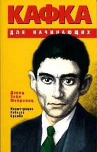 Книга Кафка для начинающих