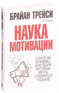 Книга Наука мотивации. Стратегии и приемы, благодаря которым мечты становятся судьбой
