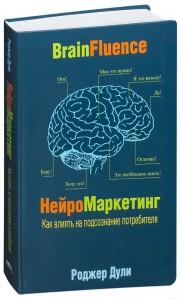Книга Нейромаркетинг. Как влиять на подсознание потребителя