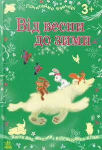 Книга Почитаймо ввечері: Від весни до зими