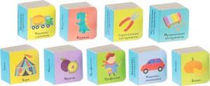 фото страниц Книжки-кубики для мальчиков. 9 книжек-кубиков #2
