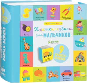 Книга Книжки-кубики для мальчиков. 9 книжек-кубиков