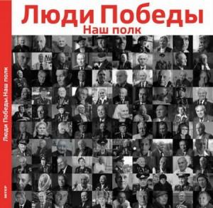 Книга Люди Победы. Наш полк
