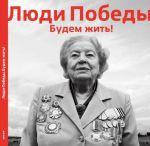 Книга Люди Победы. Будем жить!
