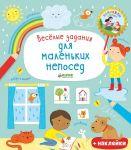 Книга Веселые задания для маленьких непосед
