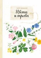 Книга Мой гербарий. Цветы и травы