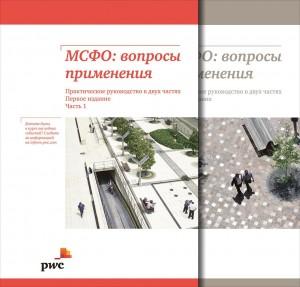 Книга МСФО. Вопросы применения. Практическое руководство в 2 частях