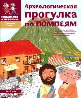 Книга Археологическая прогулка по Помпеям