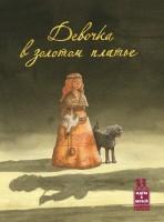 Книга Девочка в золотом платье