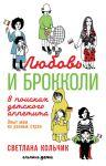 Книга Любовь и брокколи. В поисках детского аппетита