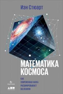 Книга Математика космоса. Как современная наука расшифровывает Вселенную