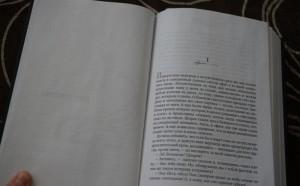 фото страниц Крадущаяся тень #6