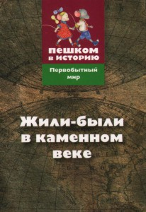 Развивающая игра 'Жили-были в каменном веке' (ПМ 007)
