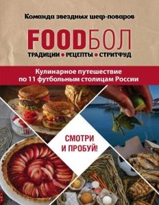 Книга FOODбол. Традиции, рецепты, стритфуд. Кулинарное путешествие по 11 футбольным столицам России