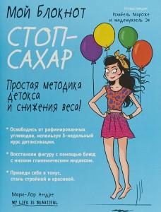 Книга Мой блокнот. Стоп-сахар