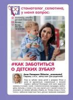 Книга Стоматолог Селютина, у меня вопрос: как заботиться о детских зубах?