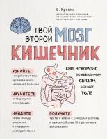 Книга Твой второй мозг - кишечник. Книга-компас по невидимым связям нашего тела