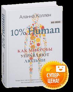 Книга 10% Human. Как микробы управляют людьми