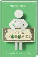 Книга Гола економіка. Викриття нудної науки