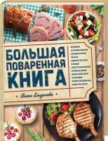 Книга Большая поваренная книга