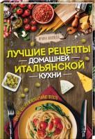 Книга Лучшие рецепты домашней итальянской кухни