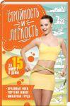 Книга Стройность и легкость  за 15 минут в день: красивые ноги, упругий живот, шикарная грудь