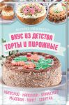 Книга Вкус из детства. Торты и пирожные