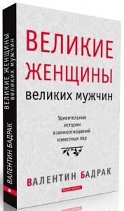 Книга Великие женщины великих мужчин