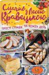 Книга Смачно з Лесею Кравецькою. Прості страви на кожен день
