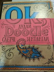 фото страниц Дудлбук 'DoodleBook. Ok, Doodle. Дудли, скетчі, зентангли' #3