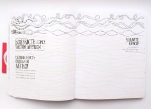 фото страниц Дудлбук 'DoodleBook. Ok, Doodle. Дудли, скетчі, зентангли' #5