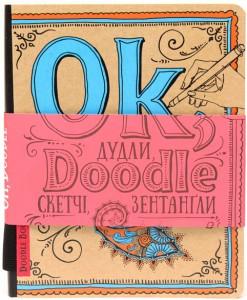 Книга Дудлбук 'DoodleBook. Ok, Doodle. Дудли, скетчі, зентангли'