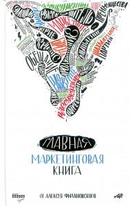 Книга Главная маркетинговая книга