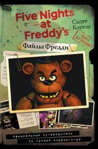 Книга Файлы Фредди. Официальный путеводитель по лучшей хоррор-игре